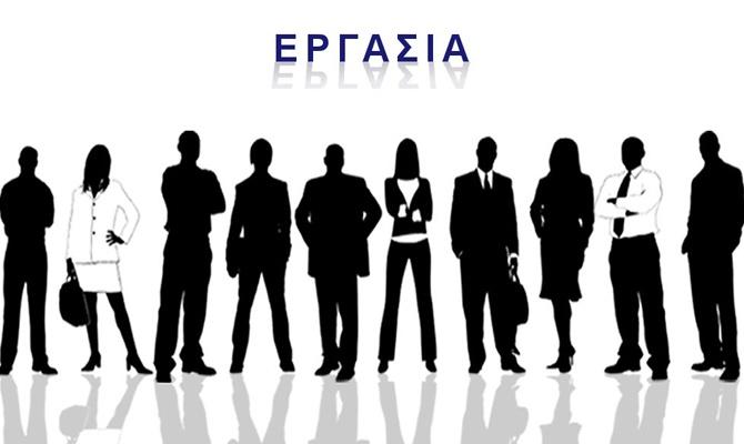 ΒΡΕΣ ΕΡΓΑΣΙΑ ΕΔΩ | Ergasiatora.gr